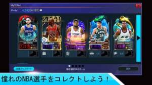 iPhone、iPadアプリ「NBA 2K モバイル バスケットボール」のスクリーンショット 2枚目