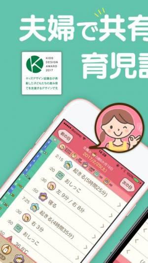 iPhone、iPadアプリ「育児記録 - ぴよログ」のスクリーンショット 1枚目