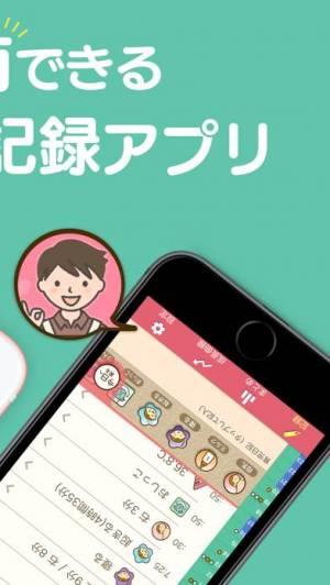 iPhone、iPadアプリ「育児記録 - ぴよログ」のスクリーンショット 2枚目