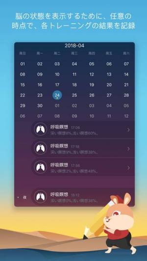 iPhone、iPadアプリ「8分間瞑想—脳波テクノロジーを利用した瞑想用アプリ」のスクリーンショット 3枚目