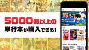iPhone、iPadアプリ「サンデーうぇぶり-小学館のマンガが毎日読める漫画アプリ」のスクリーンショット 4枚目