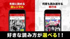 iPhone、iPadアプリ「サンデーうぇぶり-人気マンガ・ウェブまんが読み放題漫画アプリ」のスクリーンショット 5枚目