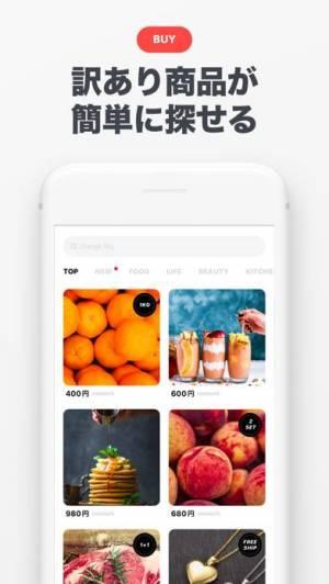iPhone、iPadアプリ「Let(レット)訳あり品のマーケット」のスクリーンショット 4枚目