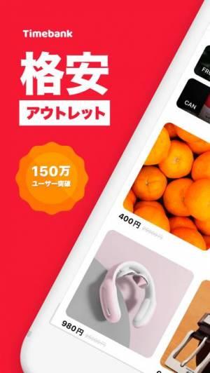 iPhone、iPadアプリ「タイムバンク」のスクリーンショット 1枚目