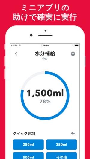 iPhone、iPadアプリ「HabitMinder」のスクリーンショット 2枚目