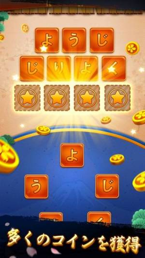 iPhone、iPadアプリ「単語パズル-文字つなぎゲーム」のスクリーンショット 3枚目