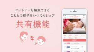 iPhone、iPadアプリ「育児日記・成長記録 - ベビレポ」のスクリーンショット 3枚目