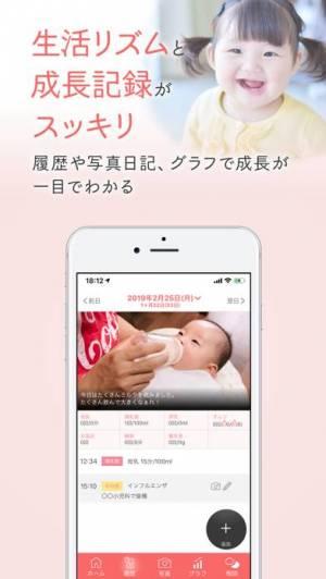 iPhone、iPadアプリ「育児日記・成長記録 - ベビレポ」のスクリーンショット 4枚目