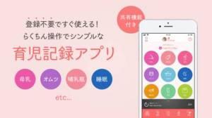 iPhone、iPadアプリ「育児日記・成長記録 - ベビレポ」のスクリーンショット 1枚目