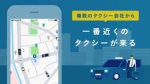 iPhone、iPadアプリ「MOV《モブ》- タクシー配車」のスクリーンショット 2枚目