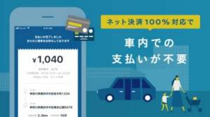 iPhone、iPadアプリ「MOV《モブ》- タクシー配車」のスクリーンショット 4枚目