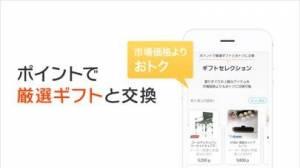 iPhone、iPadアプリ「au STAR」のスクリーンショット 3枚目