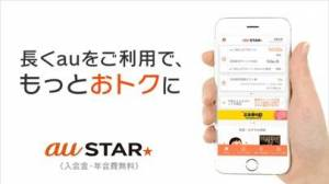 iPhone、iPadアプリ「au STAR」のスクリーンショット 1枚目