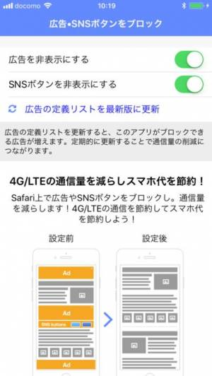 iPhone、iPadアプリ「広告ブロック by TownWiFi」のスクリーンショット 1枚目
