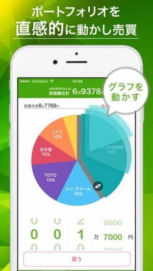 iPhone、iPadアプリ「One Tap BUY 日本株 1,000円から株が買える!」のスクリーンショット 5枚目