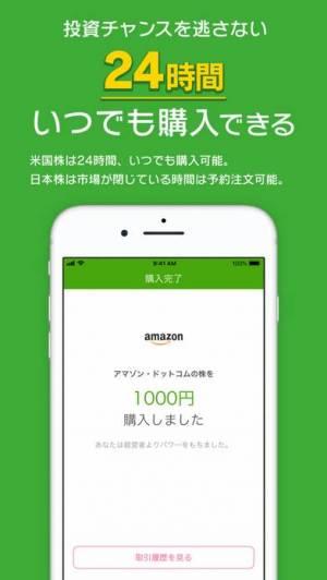 iPhone、iPadアプリ「One Tap BUY 日米株 1,000円で大企業の株主に」のスクリーンショット 5枚目