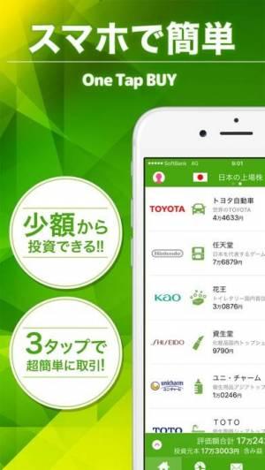iPhone、iPadアプリ「One Tap BUY 日本株 1,000円から株が買える!」のスクリーンショット 2枚目