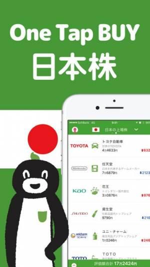 iPhone、iPadアプリ「One Tap BUY 日本株 1,000円から株が買える!」のスクリーンショット 1枚目