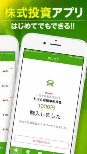 iPhone、iPadアプリ「One Tap BUY 日本株 1,000円から株が買える!」のスクリーンショット 3枚目