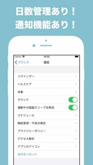 iPhone、iPadアプリ「プランクで腹筋を引き締める [Plank]」のスクリーンショット 2枚目