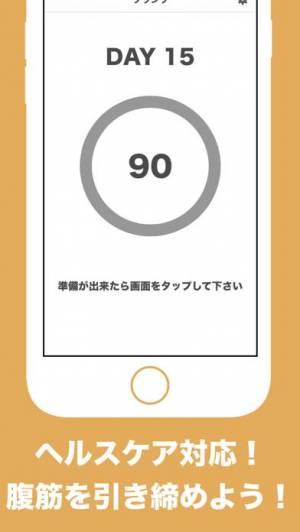 iPhone、iPadアプリ「プランクで腹筋を引き締める [Plank]」のスクリーンショット 3枚目
