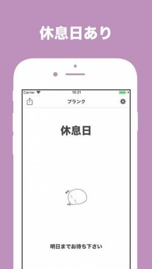 iPhone、iPadアプリ「プランクで腹筋を引き締める [Plank]」のスクリーンショット 4枚目