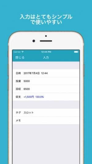 iPhone、iPadアプリ「ギャンブル収支管理メモ」のスクリーンショット 3枚目