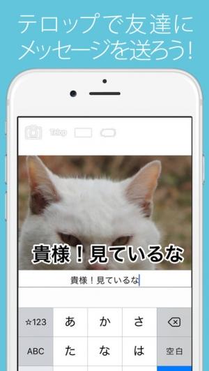 iPhone、iPadアプリ「Teloper」のスクリーンショット 2枚目