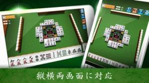 iPhone、iPadアプリ「麻雀闘龍-初心者から楽しめる麻雀ゲーム」のスクリーンショット 2枚目