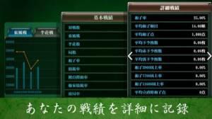 iPhone、iPadアプリ「麻雀闘龍-初心者から楽しめる麻雀ゲーム」のスクリーンショット 3枚目