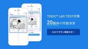 iPhone、iPadアプリ「スタディサプリENGLISH TOEIC®L&Rテスト対策」のスクリーンショット 3枚目