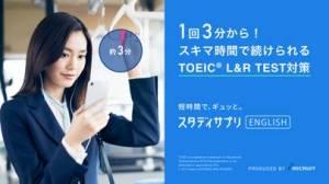 iPhone、iPadアプリ「スタディサプリENGLISH TOEIC®L&Rテスト対策」のスクリーンショット 1枚目