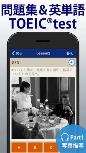 iPhone、iPadアプリ「トレーニング TOEIC ® test」のスクリーンショット 1枚目