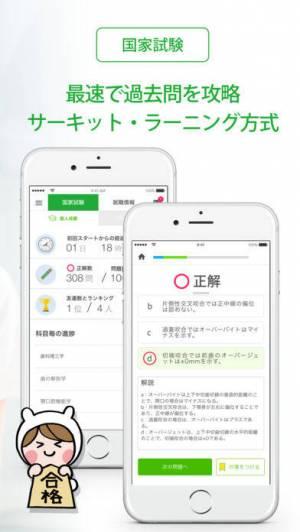 iPhone、iPadアプリ「歯科技工士 国家試験&就職情報【グッピー】」のスクリーンショット 3枚目