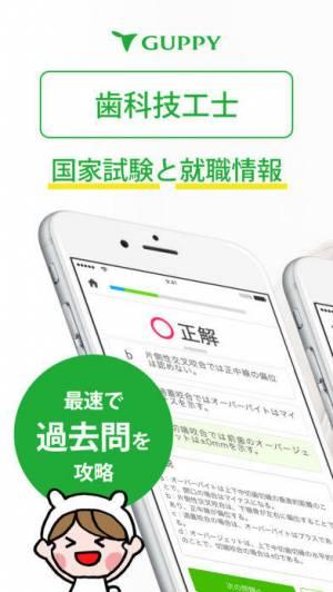 iPhone、iPadアプリ「歯科技工士 国家試験&就職情報【グッピー】」のスクリーンショット 1枚目