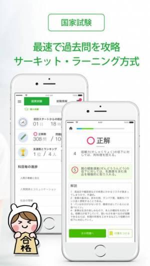 iPhone、iPadアプリ「介護福祉士 国家試験&就職情報【グッピー】」のスクリーンショット 3枚目