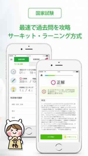 iPhone、iPadアプリ「薬剤師 国家試験&就職情報【グッピー】」のスクリーンショット 3枚目