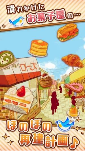iPhone、iPadアプリ「洋菓子店ローズ ~パン屋はじめました~」のスクリーンショット 4枚目