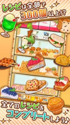 iPhone、iPadアプリ「洋菓子店ローズ ~パン屋はじめました~」のスクリーンショット 2枚目
