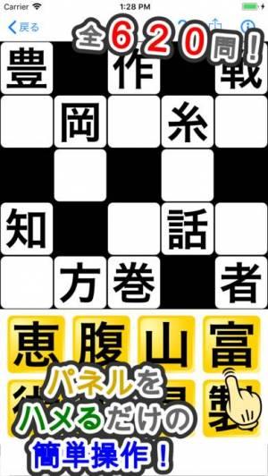 iPhone、iPadアプリ「漢字埋めパズル」のスクリーンショット 1枚目