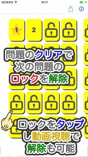 iPhone、iPadアプリ「漢字埋めパズル」のスクリーンショット 5枚目