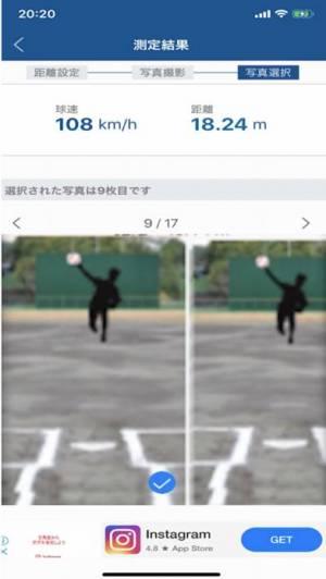 iPhone、iPadアプリ「SpiidGun -野球やソフトボールの球速測定アプリ-」のスクリーンショット 3枚目