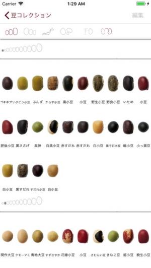 iPhone、iPadアプリ「日本の豆」のスクリーンショット 4枚目