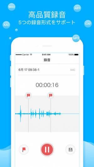 iPhone、iPadアプリ「ボイスレコーダー - 録音 ボイスメモ & 録音アプリ」のスクリーンショット 1枚目