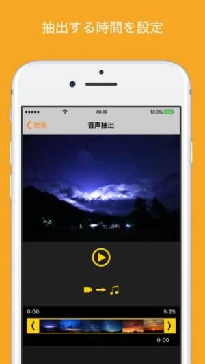 iPhone、iPadアプリ「音声抽出 - 動画TOオーディオ 動画から音声抽出」のスクリーンショット 2枚目
