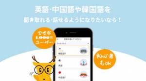 iPhone、iPadアプリ「韓国語や中国語を学ぼう - LingoDeer」のスクリーンショット 1枚目