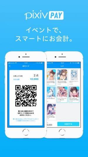 iPhone、iPadアプリ「pixiv PAY」のスクリーンショット 1枚目
