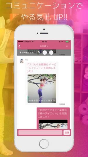 iPhone、iPadアプリ「ダイエット動画で継続できる!習慣化アプリ- Lily」のスクリーンショット 4枚目