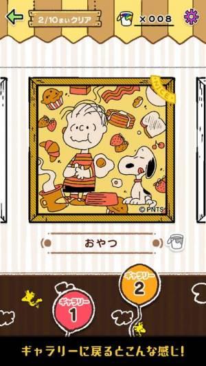 iPhone、iPadアプリ「スヌーピー塗り絵パズル」のスクリーンショット 4枚目
