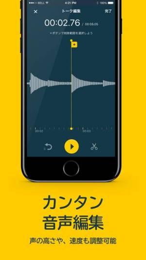 iPhone、iPadアプリ「Radiotalk-音声配信を今すぐできるラジオトーク」のスクリーンショット 4枚目